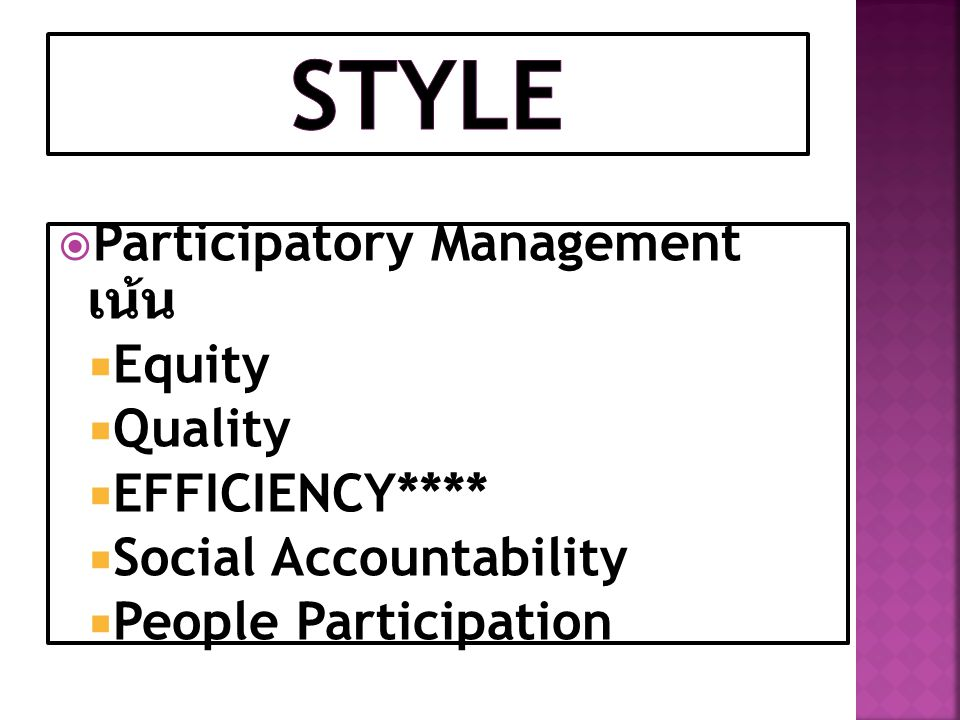 Style Participatory Management เน้น Equity Quality EFFICIENCY****