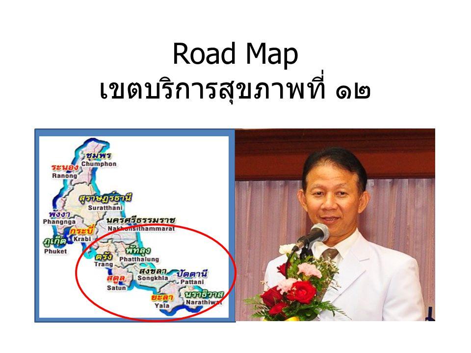 Road Map เขตบริการสุขภาพที่ ๑๒