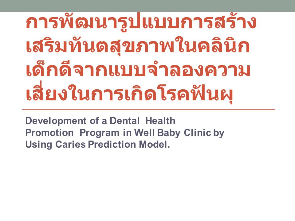 การพัฒนารูปแบบการสร้างเสริมทันตสุขภาพในคลินิกเด็กดีจากแบบจำลองความเสี่ยงในการเกิดโรคฟันผุ