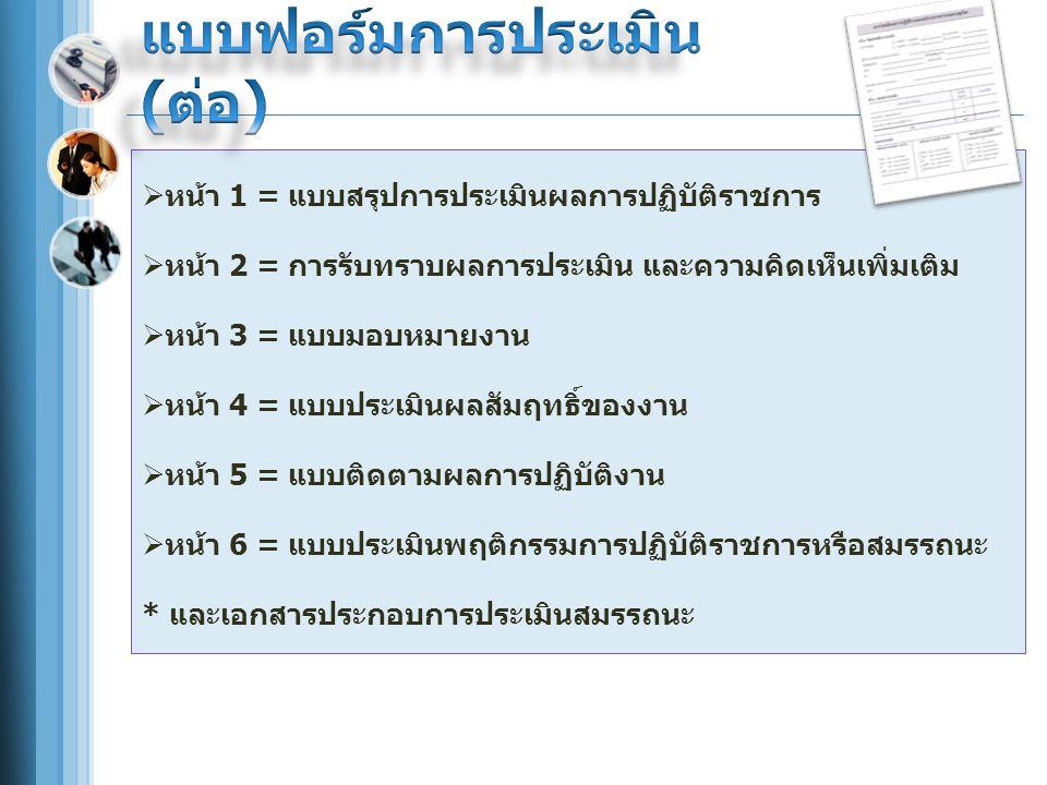 แบบฟอร์มการประเมิน (ต่อ)