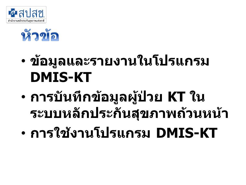 หัวข้อ ข้อมูลและรายงานในโปรแกรม DMIS-KT