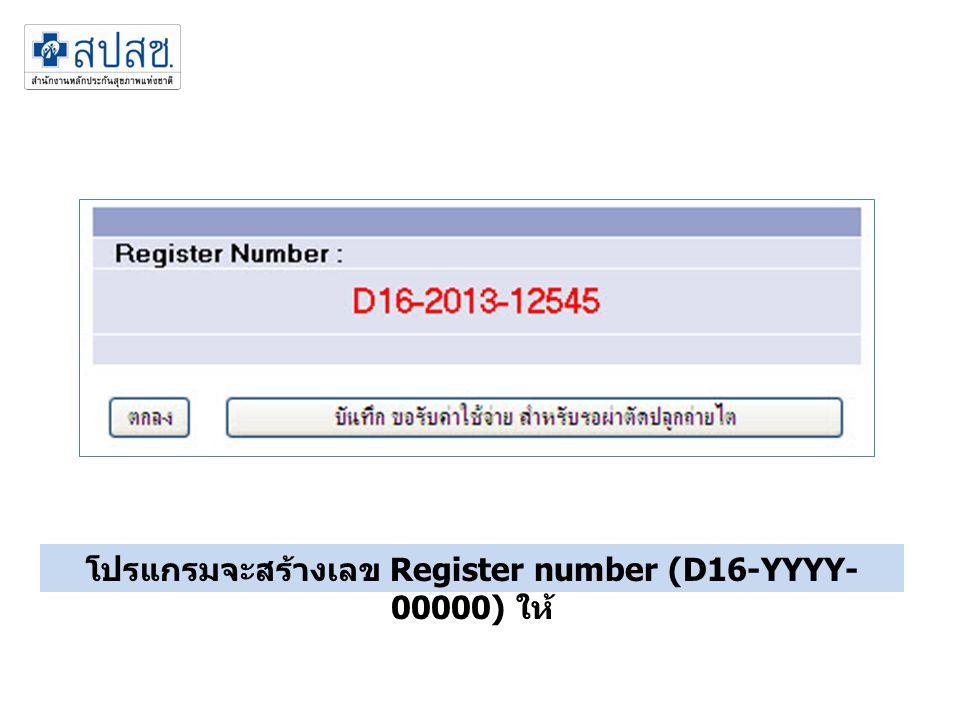 โปรแกรมจะสร้างเลข Register number (D16-YYYY-00000) ให้