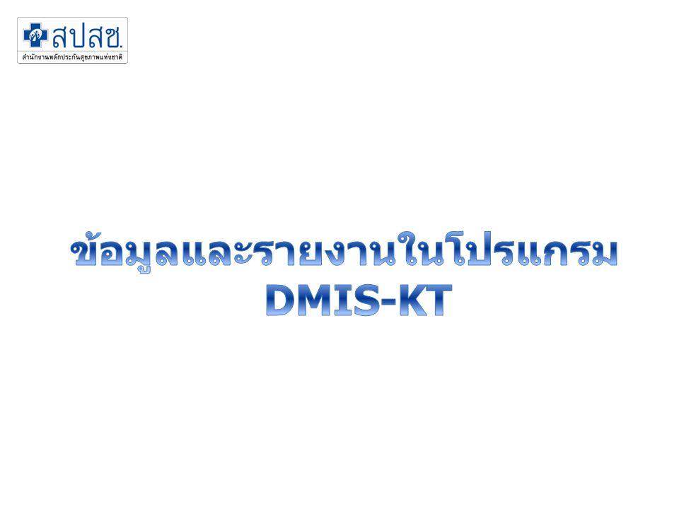 ข้อมูลและรายงานในโปรแกรม DMIS-KT