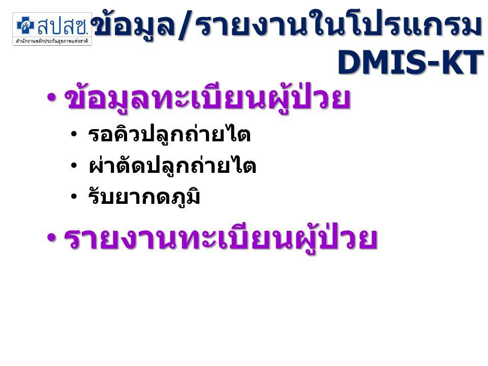 ข้อมูล/รายงานในโปรแกรม DMIS-KT