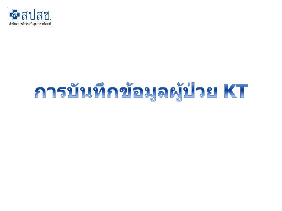 การบันทึกข้อมูลผู้ป่วย KT