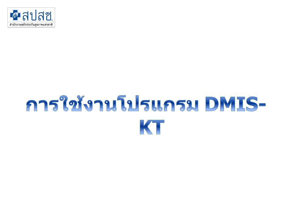 การใช้งานโปรแกรม DMIS-KT
