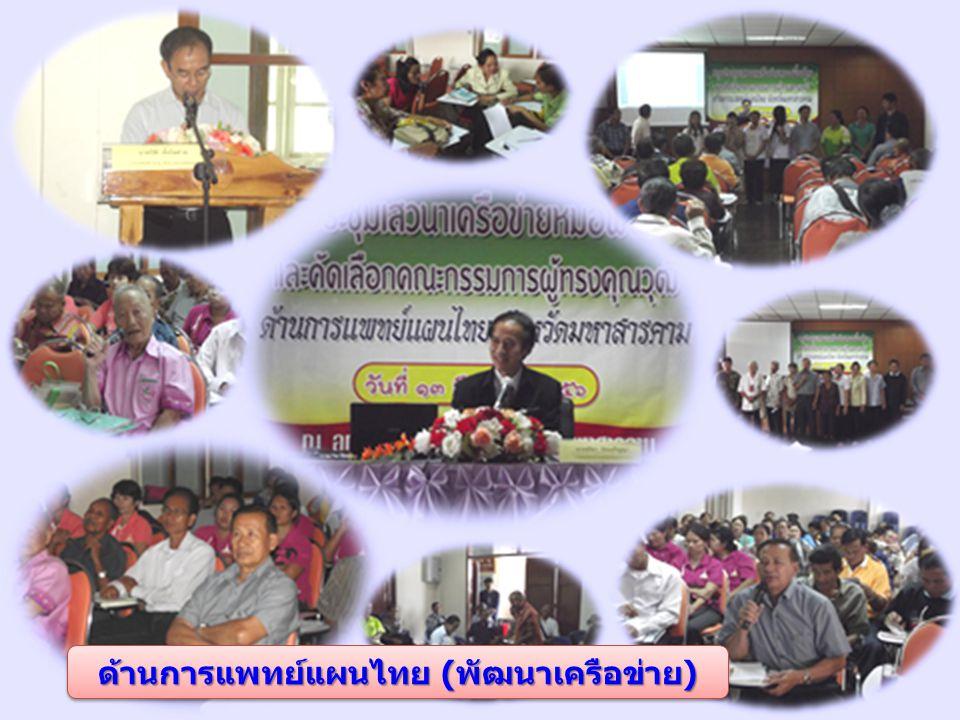ด้านการแพทย์แผนไทย (พัฒนาเครือข่าย)
