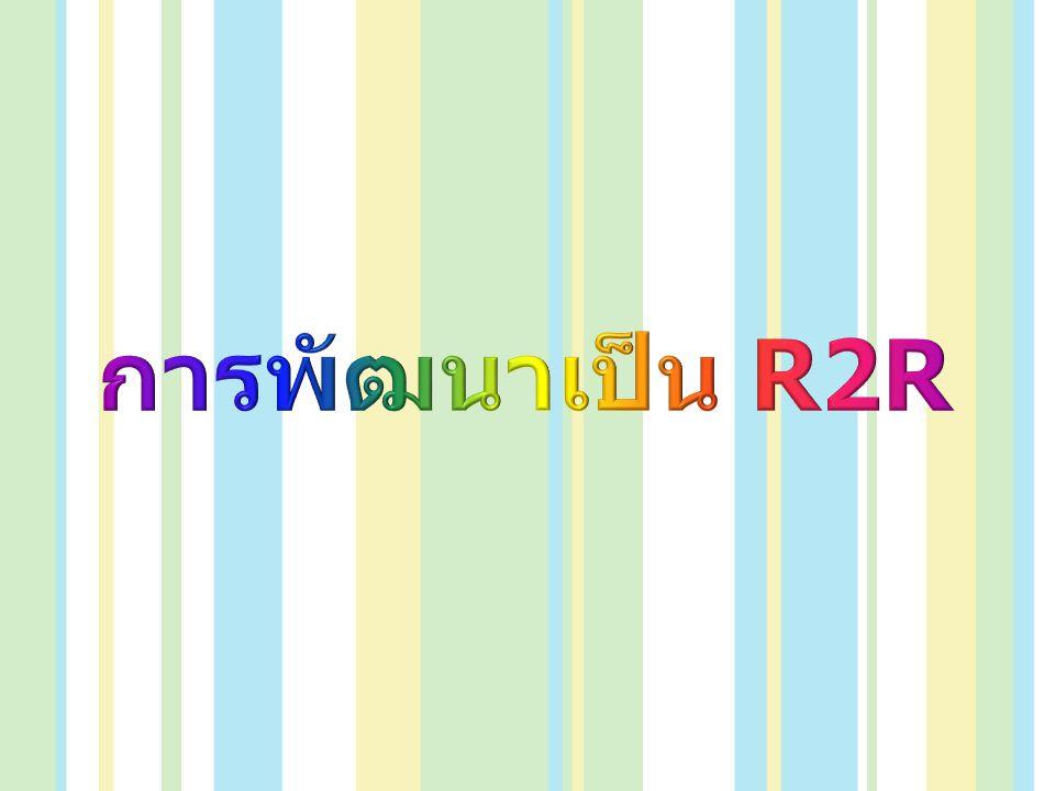 การพัฒนาเป็น R2R