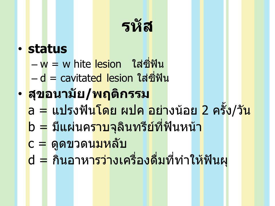 รหัส status สุขอนามัย/พฤติกรรม
