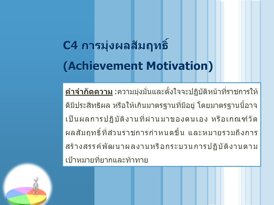 C4 การมุ่งผลสัมฤทธิ์ (Achievement Motivation)