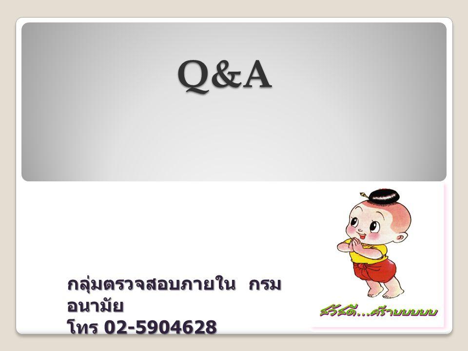 Q&A กลุ่มตรวจสอบภายใน กรมอนามัย โทร 02-5904628