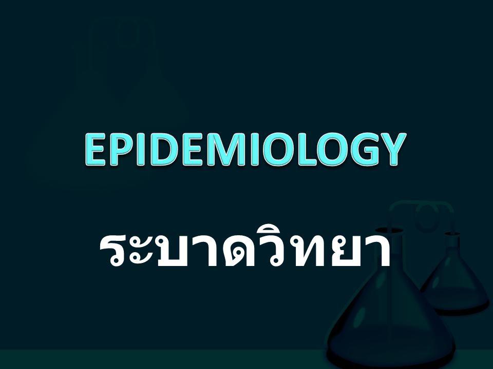 EPIDEMIOLOGY ระบาดวิทยา