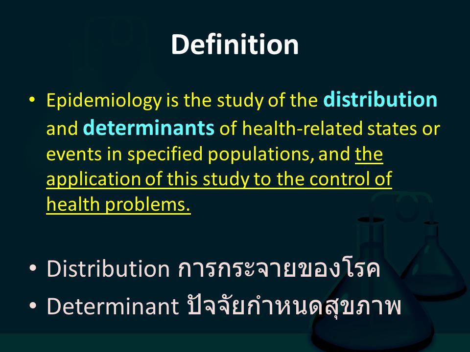 Definition Distribution การกระจายของโรค Determinant ปัจจัยกำหนดสุขภาพ