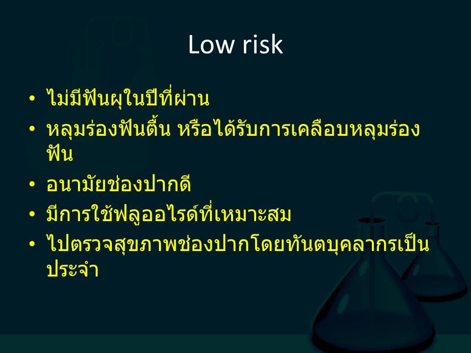 Low risk ไม่มีฟันผุในปีที่ผ่าน