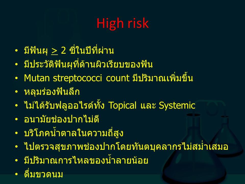 High risk มีฟันผุ > 2 ซี่ในปีที่ผ่าน