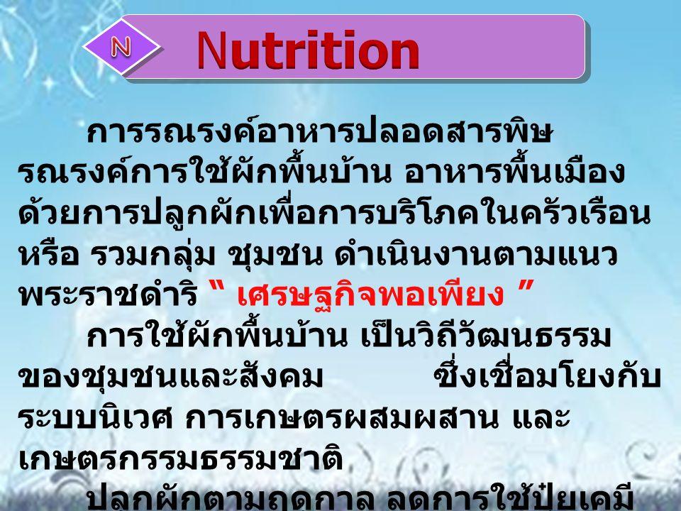 N Nutrition.
