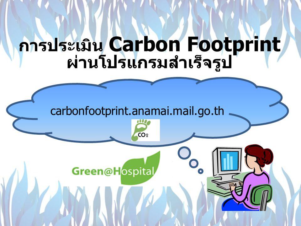 การประเมิน Carbon Footprint ผ่านโปรแกรมสำเร็จรูป