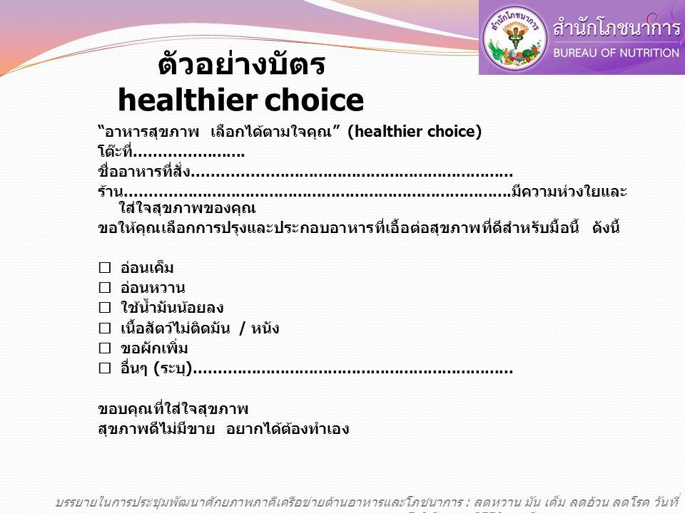 ตัวอย่างบัตร healthier choice