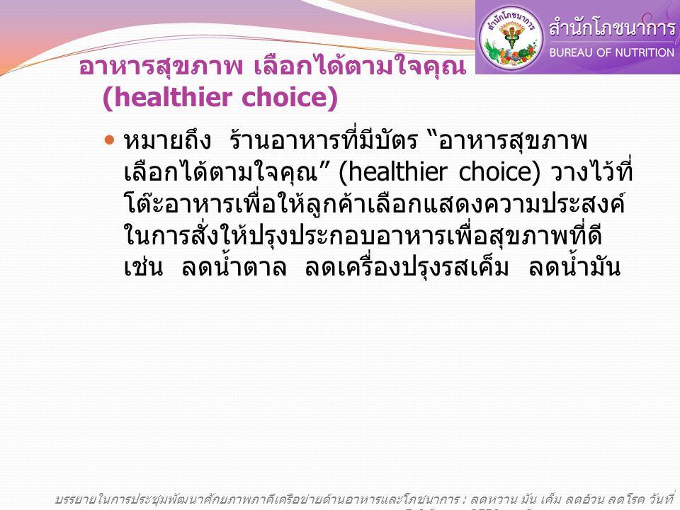 อาหารสุขภาพ เลือกได้ตามใจคุณ (healthier choice)