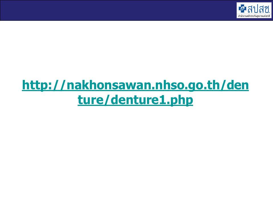 http://nakhonsawan.nhso.go.th/denture/denture1.php