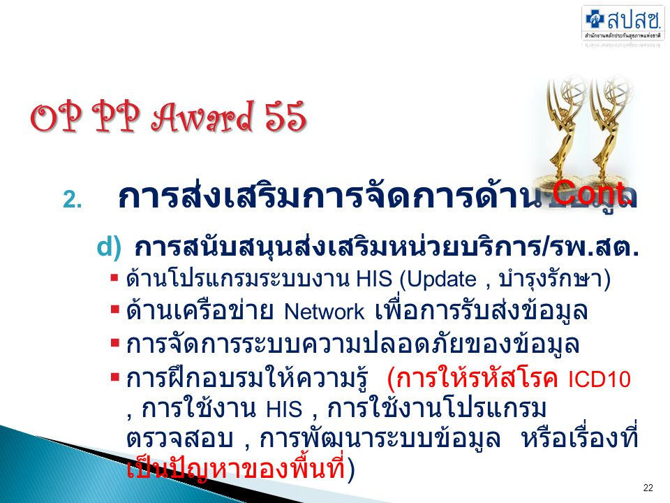 OP PP Award 55 การส่งเสริมการจัดการด้านข้อมูล Cont.