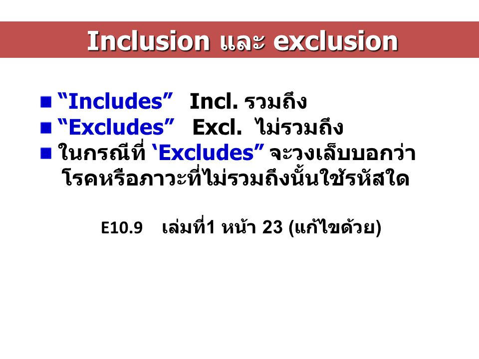 Inclusion และ exclusion
