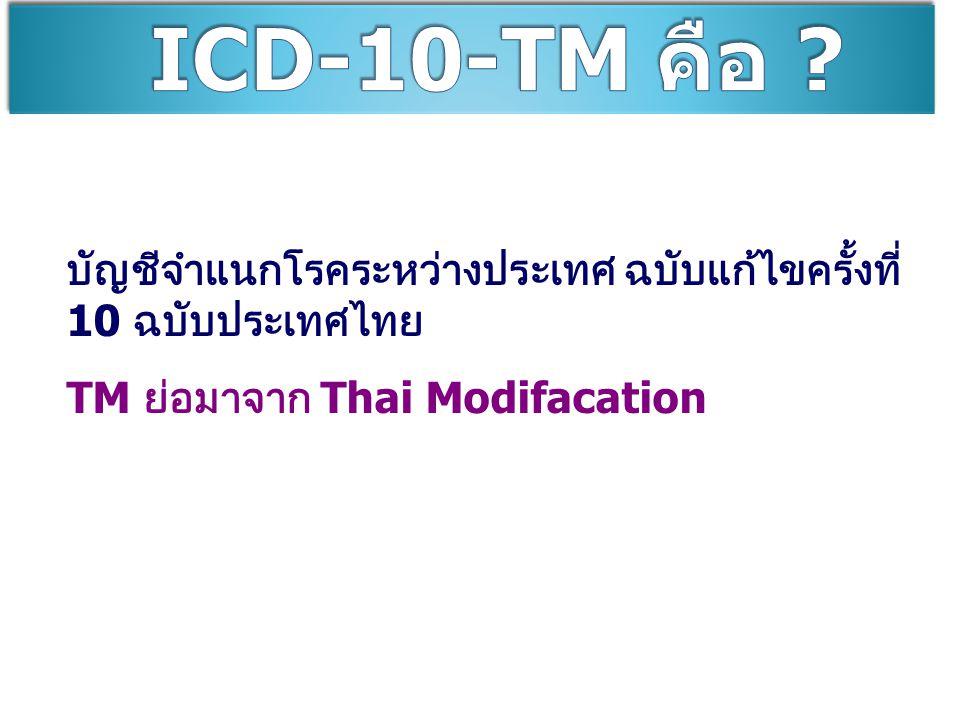 ICD-10-TM คือ . บัญชีจำแนกโรคระหว่างประเทศ ฉบับแก้ไขครั้งที่ 10 ฉบับประเทศไทย.