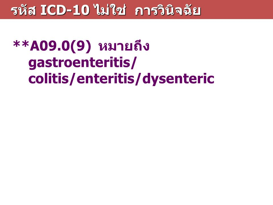 รหัส ICD-10 ไม่ใช่ การวินิจฉัย