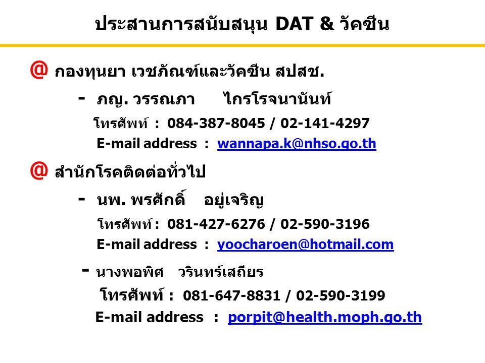ประสานการสนับสนุน DAT & วัคซีน