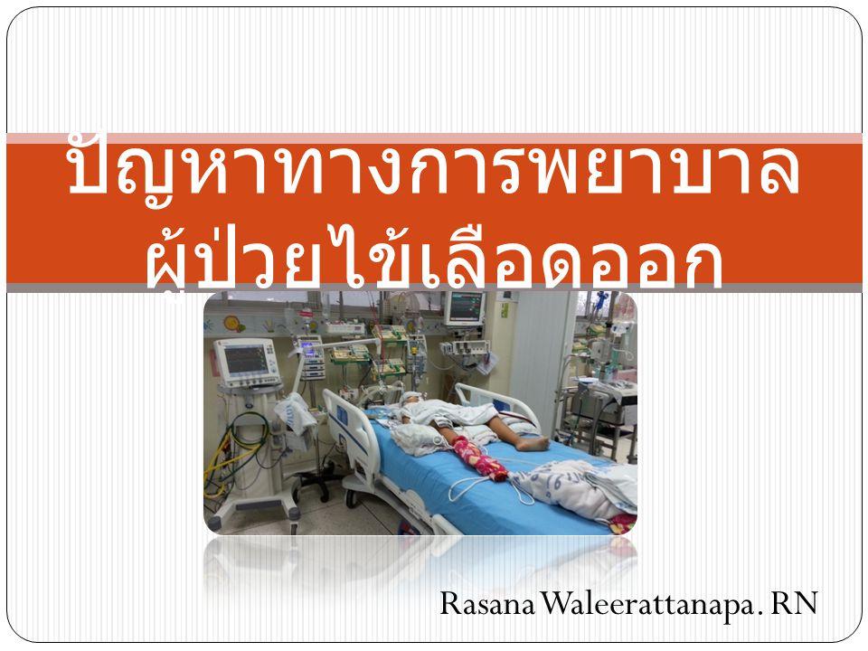ปัญหาทางการพยาบาลผู้ป่วยไข้เลือดออก
