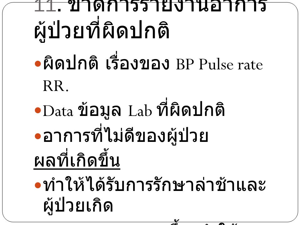 11. ขาดการรายงานอาการผู้ป่วยที่ผิดปกติ