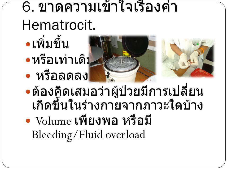 6. ขาดความเข้าใจเรื่องค่า Hematrocit.