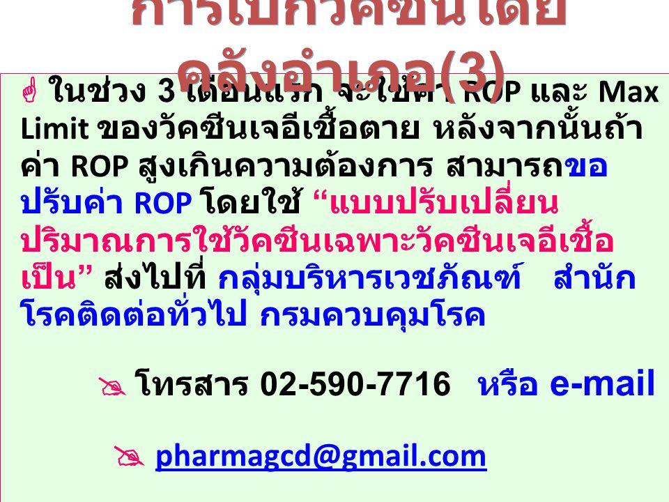 การเบิกวัคซีนโดยคลังอำเภอ(3)