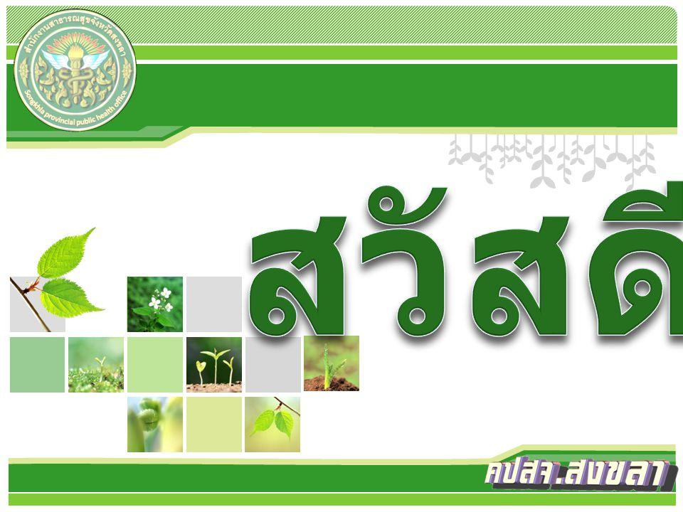 สวัสดี http://www.skho.moph.go.th