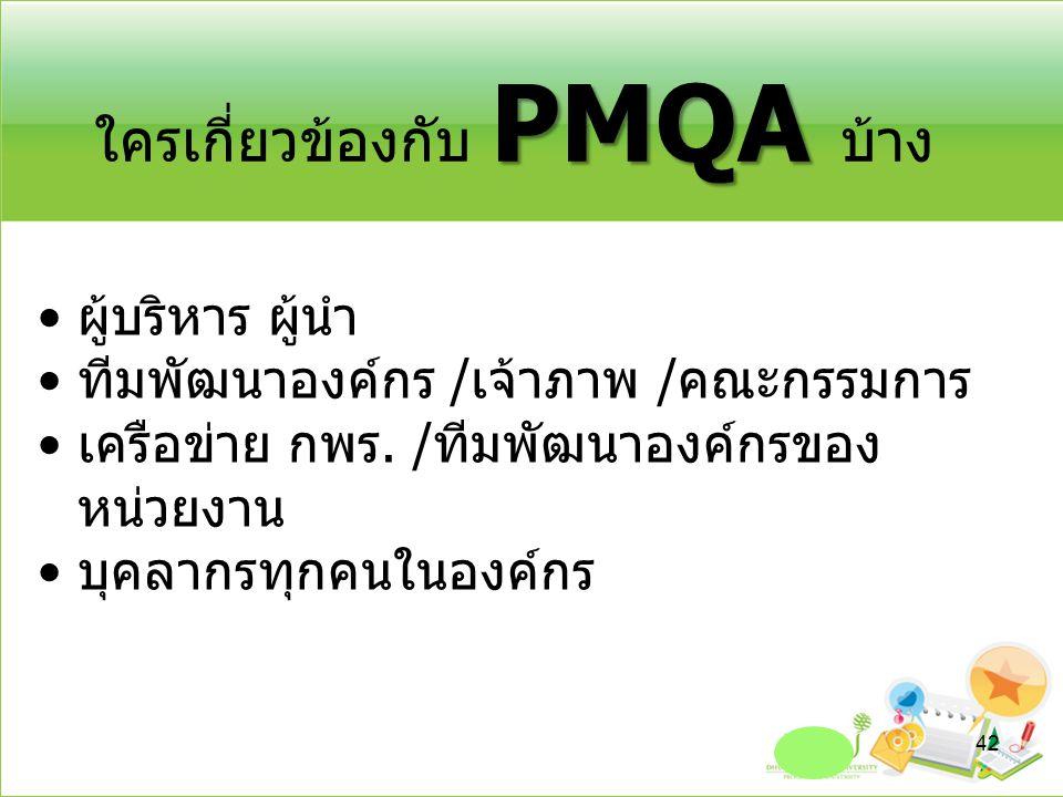 ใครเกี่ยวข้องกับ PMQA บ้าง