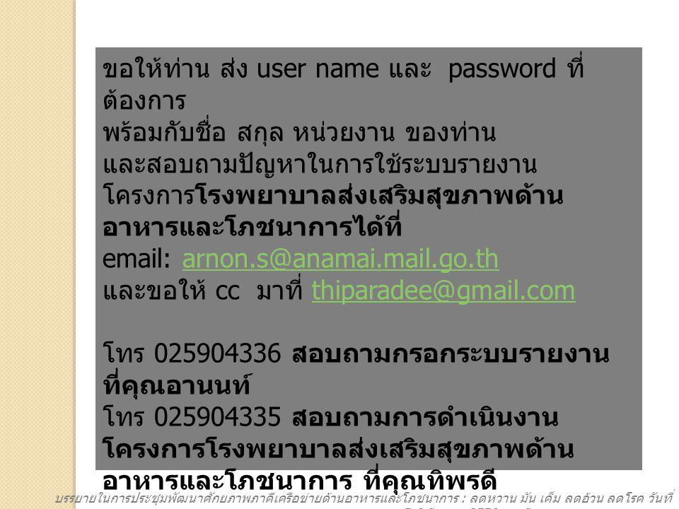 ขอให้ท่าน ส่ง user name และ password ที่ต้องการ