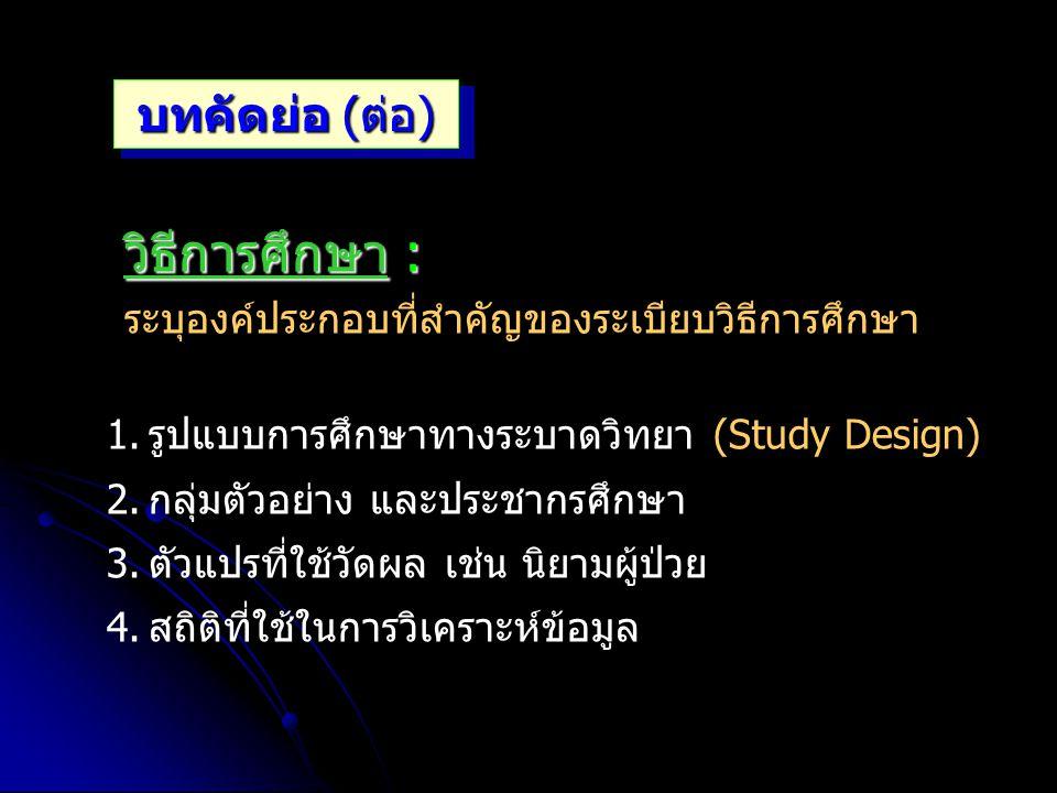 วิธีการศึกษา : บทคัดย่อ (ต่อ)