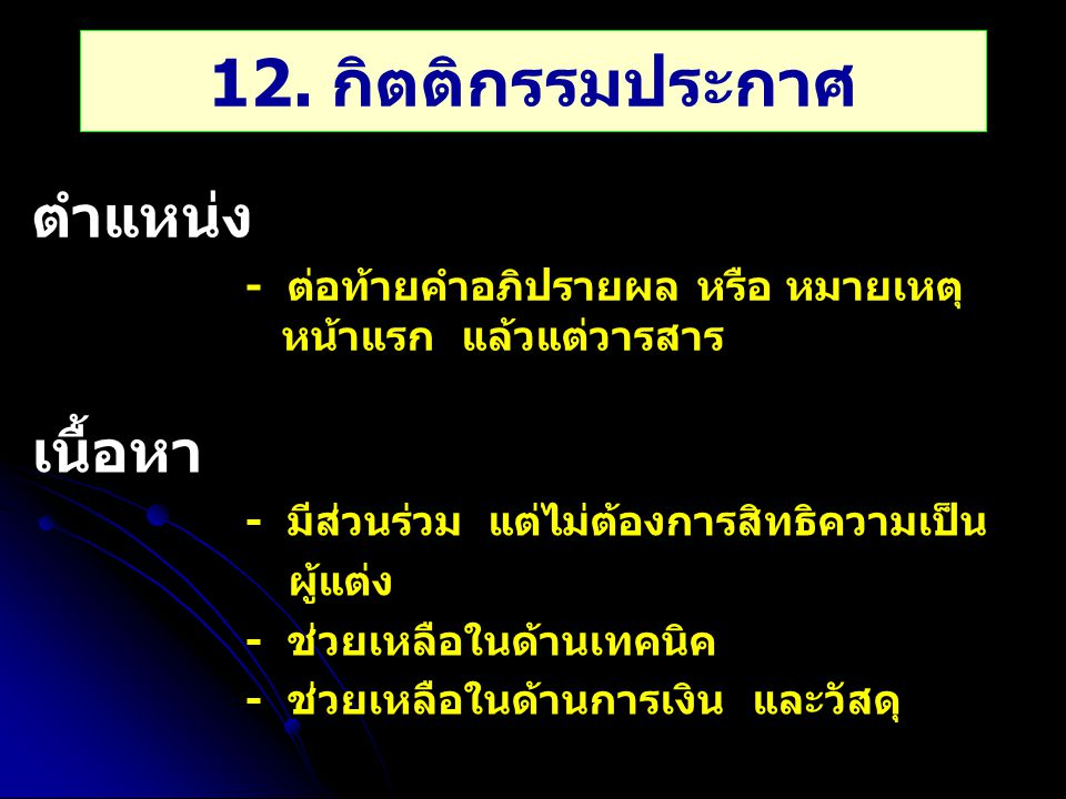 12. กิตติกรรมประกาศ ตำแหน่ง เนื้อหา