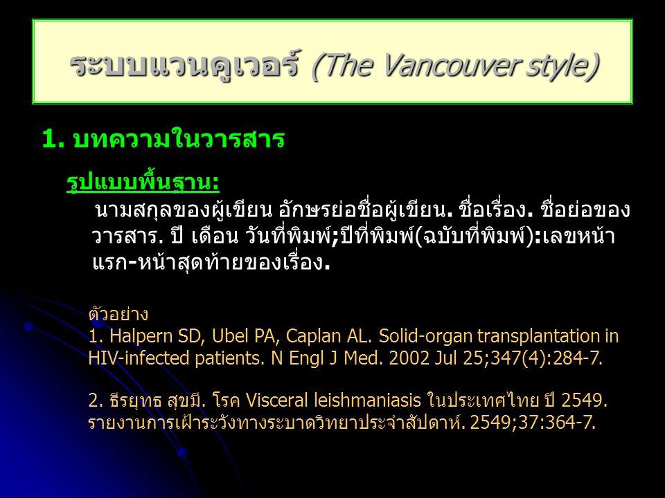 ระบบแวนคูเวอร์ (The Vancouver style)