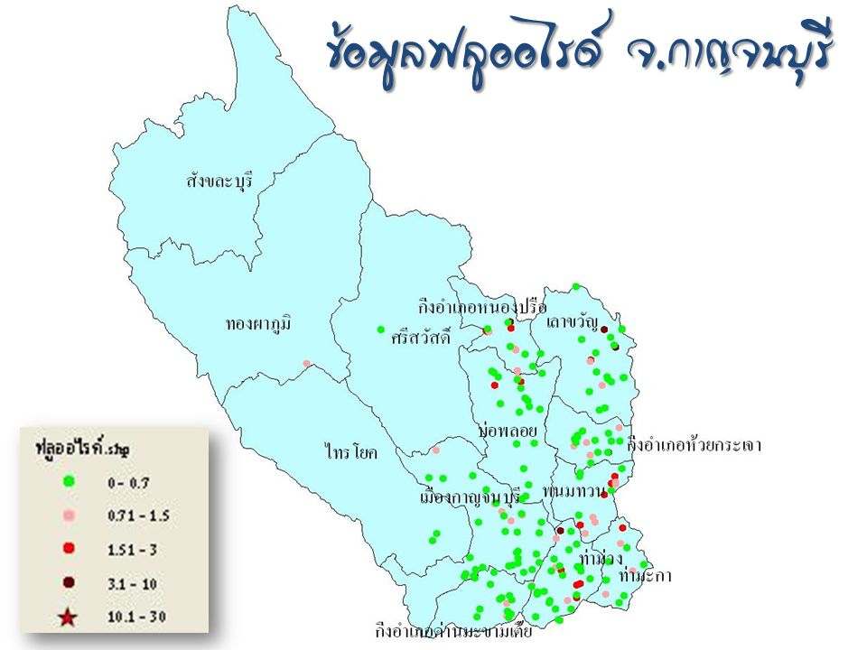 ข้อมูลฟลูออไรด์ จ.กาญจนบุรี