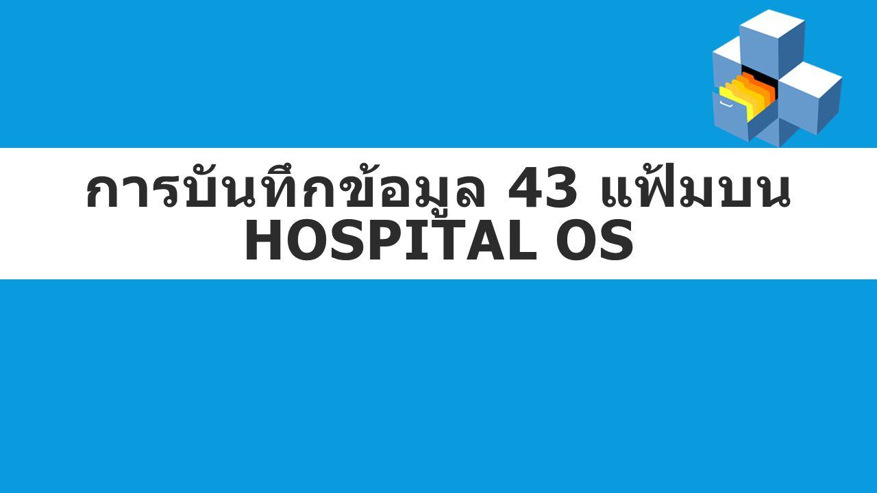การบันทึกข้อมูล 43 แฟ้มบน Hospital OS