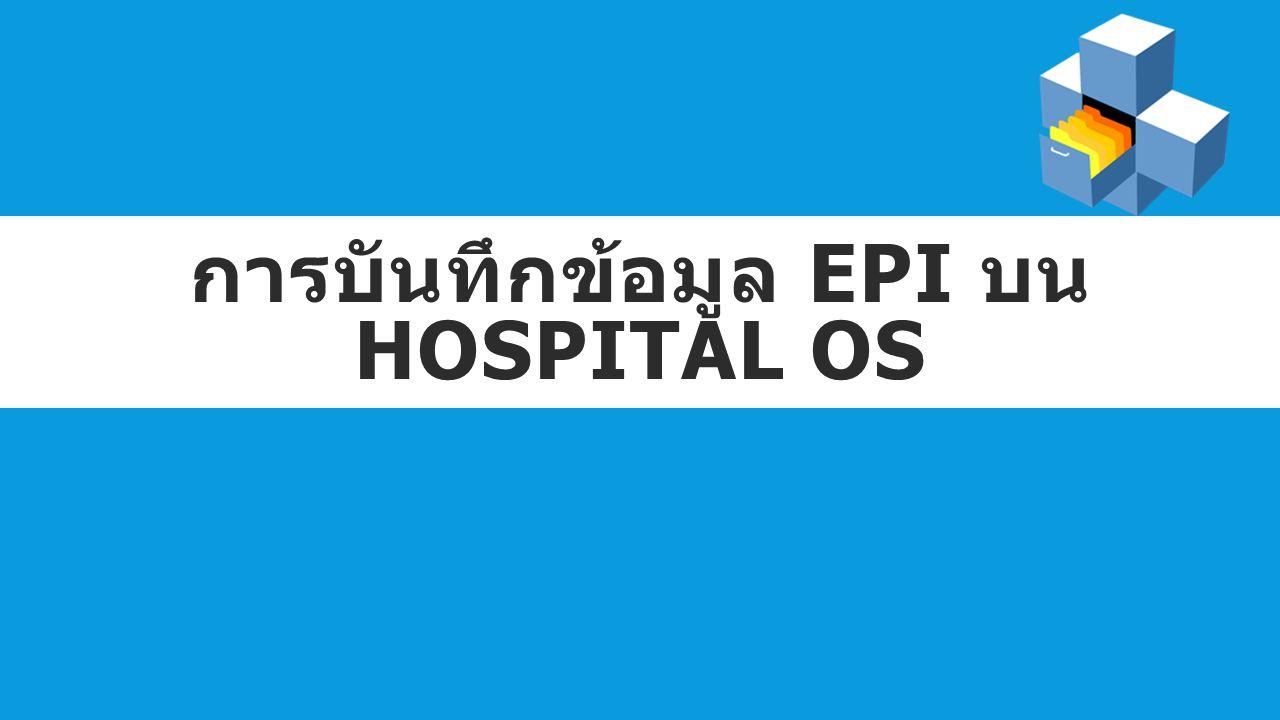 การบันทึกข้อมูล EPI บน Hospital OS