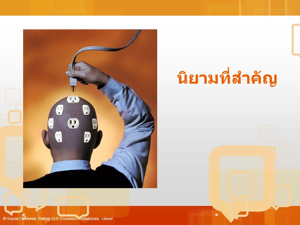 นิยามที่สำคัญ © Social Centered Selling LLC | connect. collaborate. close! *