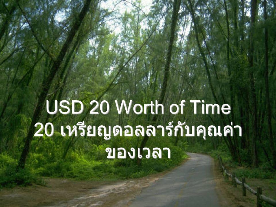 USD 20 Worth of Time 20 เหรียญดอลลาร์กับคุณค่าของเวลา