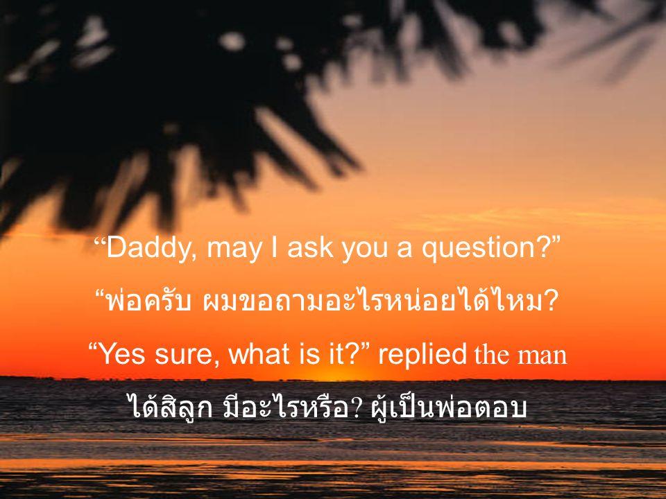 Daddy, may I ask you a question พ่อครับ ผมขอถามอะไรหน่อยได้ไหม