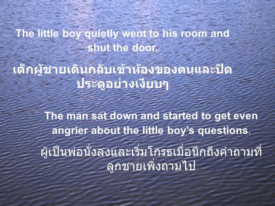 เด็กผู้ชายเดินกลับเข้าห้องของตนและปิดประตูอย่างเงียบๆ