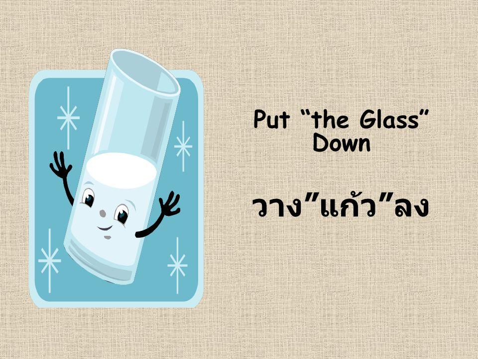 Put the Glass Down วาง แก้ว ลง