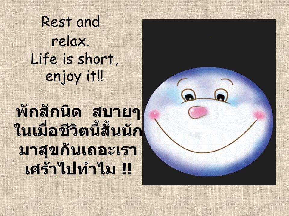 พักสักนิด สบายๆ ในเมื่อชีวิตนี้สั้นนัก มาสุขกันเถอะเรา เศร้าไปทำไม !!