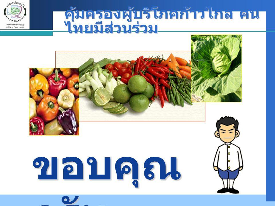 คุ้มครองผู้บริโภคก้าวไกล คนไทยมีส่วนร่วม