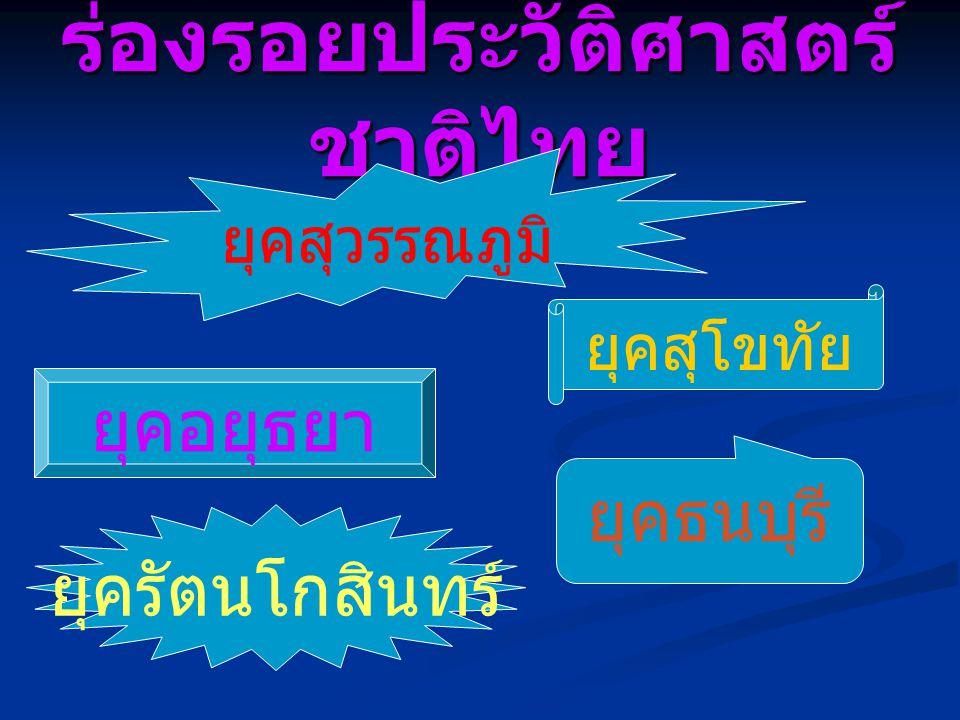 ร่องรอยประวัติศาสตร์ชาติไทย